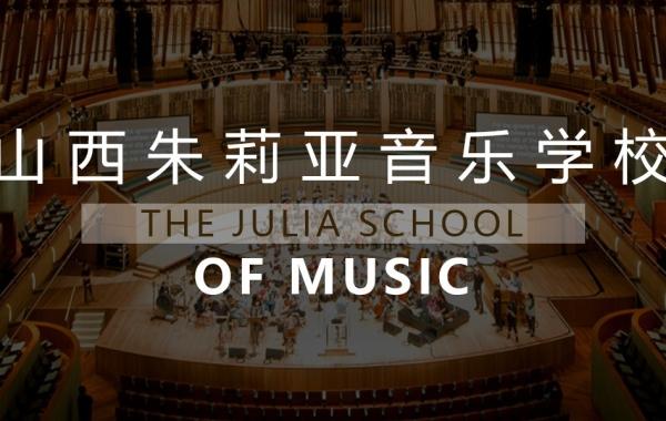 山西朱莉亚音乐学校